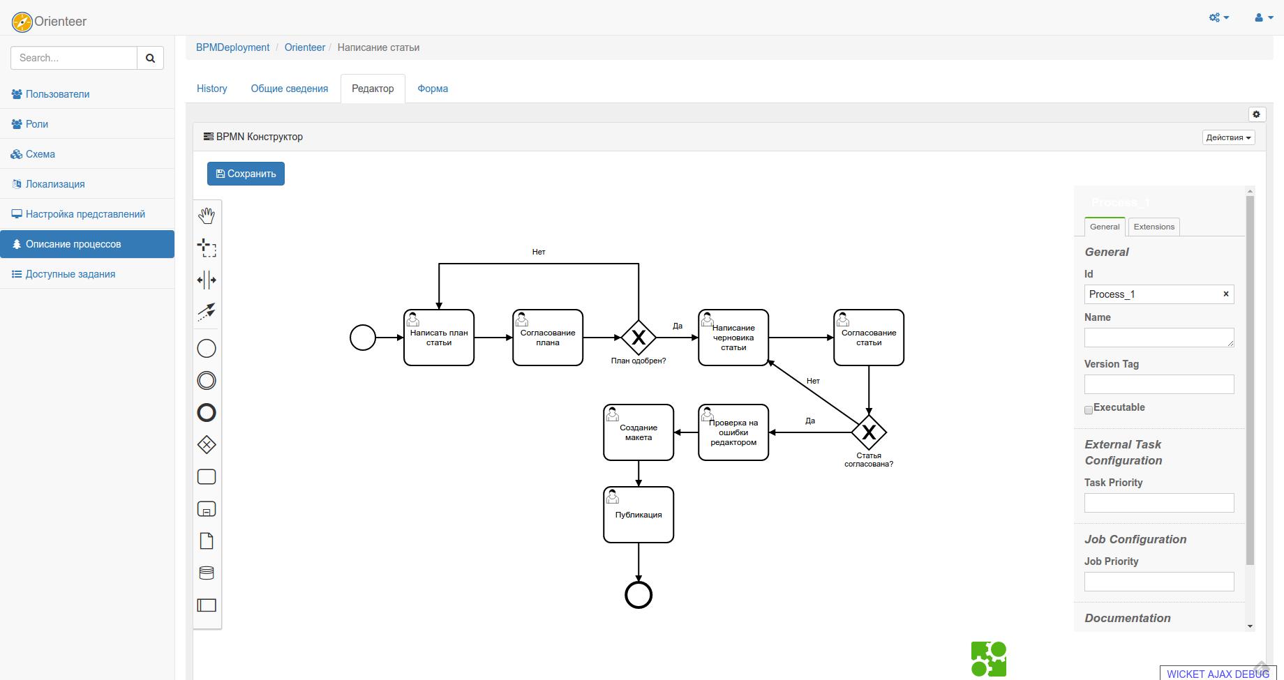 Orienteer: обзор платформы и обновлений последнего релиза - 5