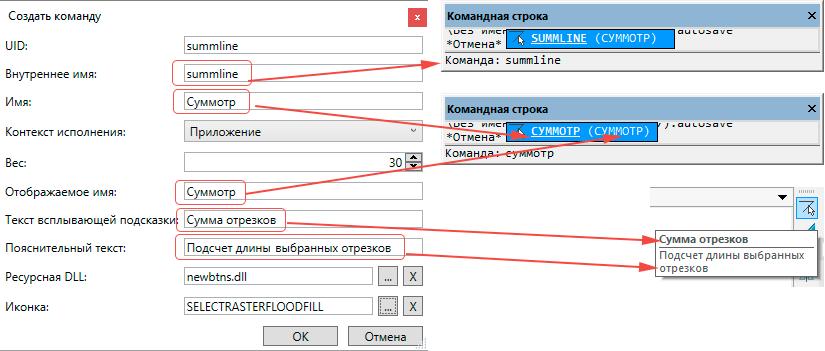 Создание кнопки LISP-приложения в nanoCAD - 5