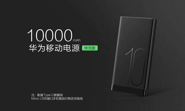 Huawei выпустила недорогой и ёмкий внешний аккумулятор