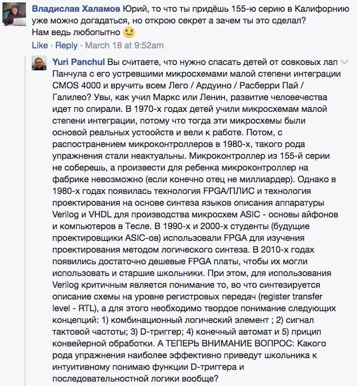 Между транзистором и Ардуиной: планирование семинаров по электронике для школьников в Киеве и Новосибирске - 3