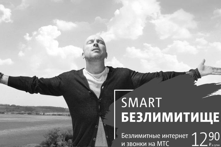 МТС упразднил тарифы с безлимитным мобильным интернетом - 1