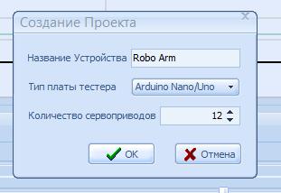 С помощью программы ServoStudio 12 и платы Arduino можно создать своего робота, не написав единой строчки кода - 4