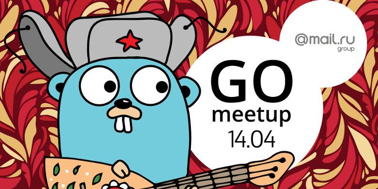 Приглашаем на Go meetup 14 апреля - 1