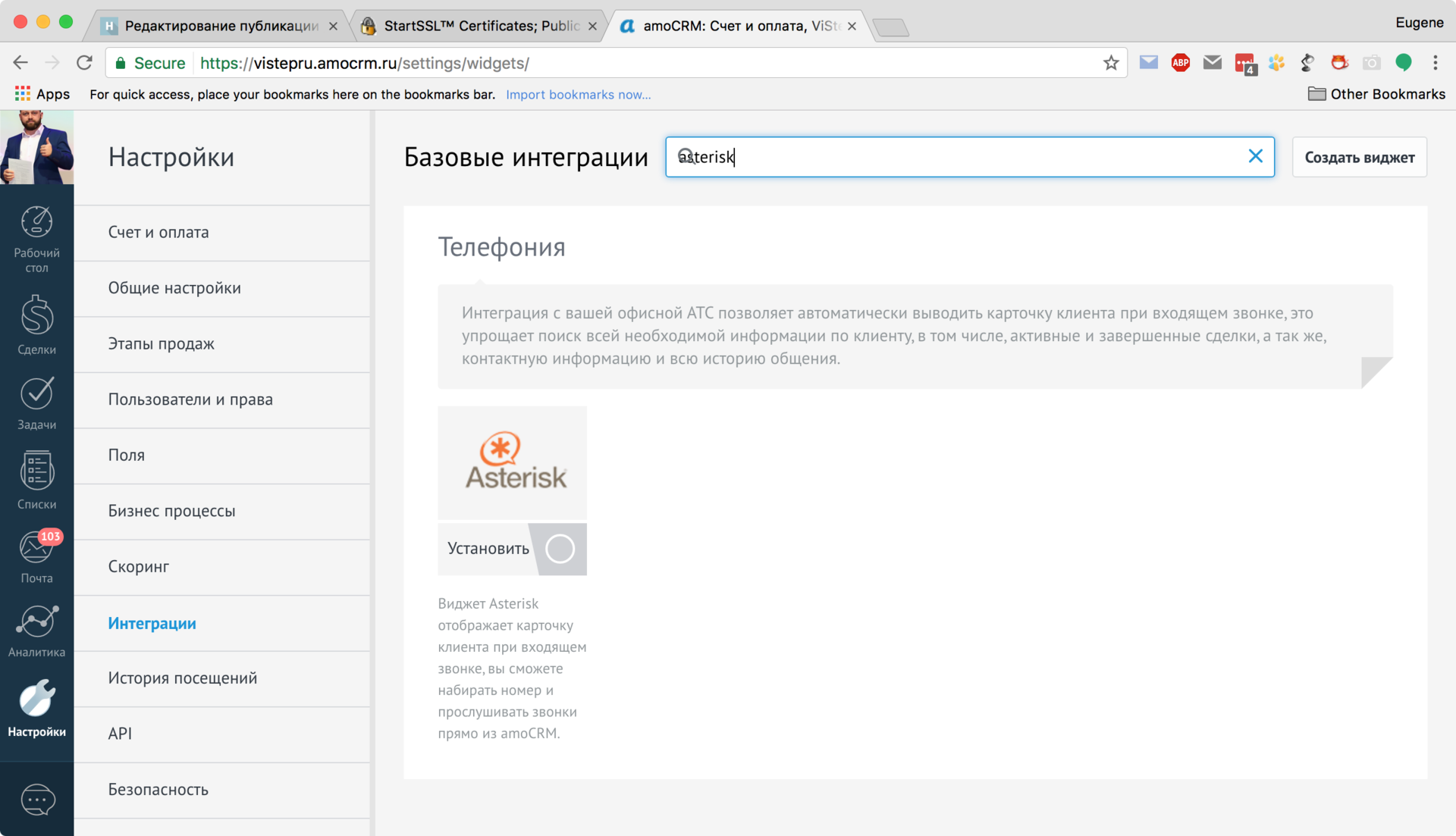 Asterisk. Интеграция с amoCRM, step-by-step guide - 1