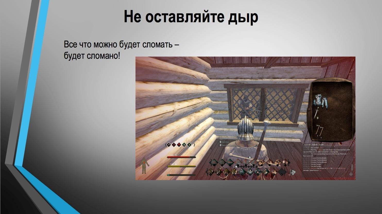 Конспект лекции про дизайн игровых механик сэндбокс-проектов от создателя Life is Feudal - 8