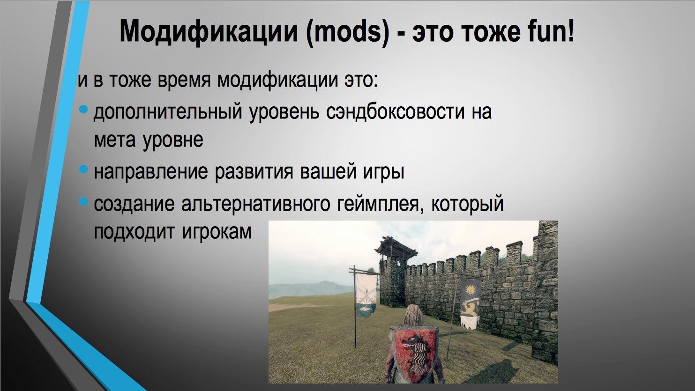 Конспект лекции про дизайн игровых механик сэндбокс-проектов от создателя Life is Feudal - 9