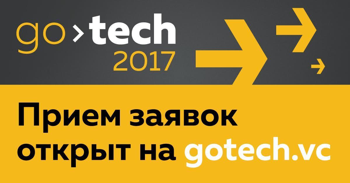 Стартовал конкурс технологических проектов GoTech 2017 - 1
