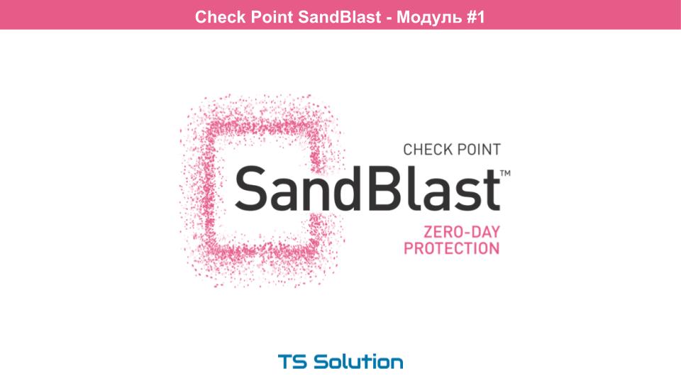 Технологии песочниц. Check Point SandBlast. Часть 1 - 1
