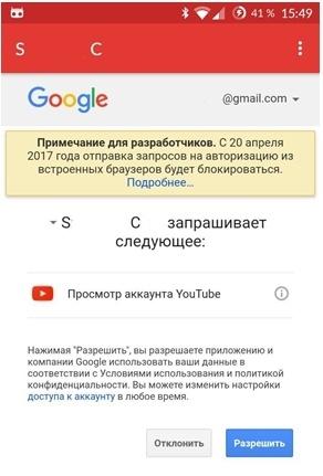 Аутентификация OAuth2 в приложении посредством Google Sign-In. Непрерывный доступ к API Google - 1