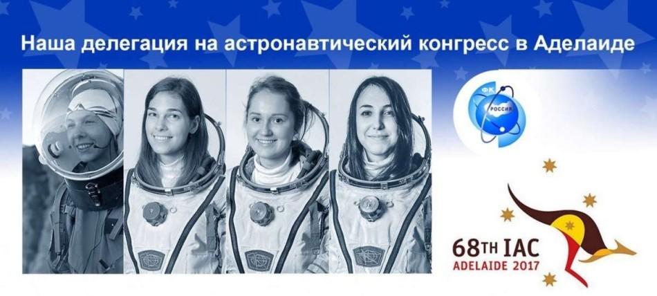 Женский космический десант в Австралию? - 1
