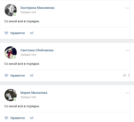 «Одноклассники» и «ВКонтакте» запустили функцию проверки безопасности после взрыва в питерском метро - 1