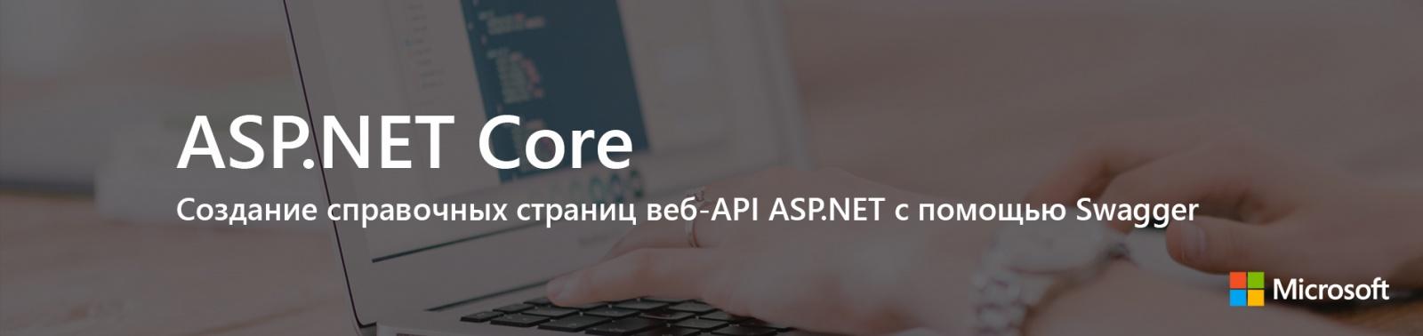ASP.NET Core: Создание справочных страниц веб-API ASP.NET с помощью Swagger - 1