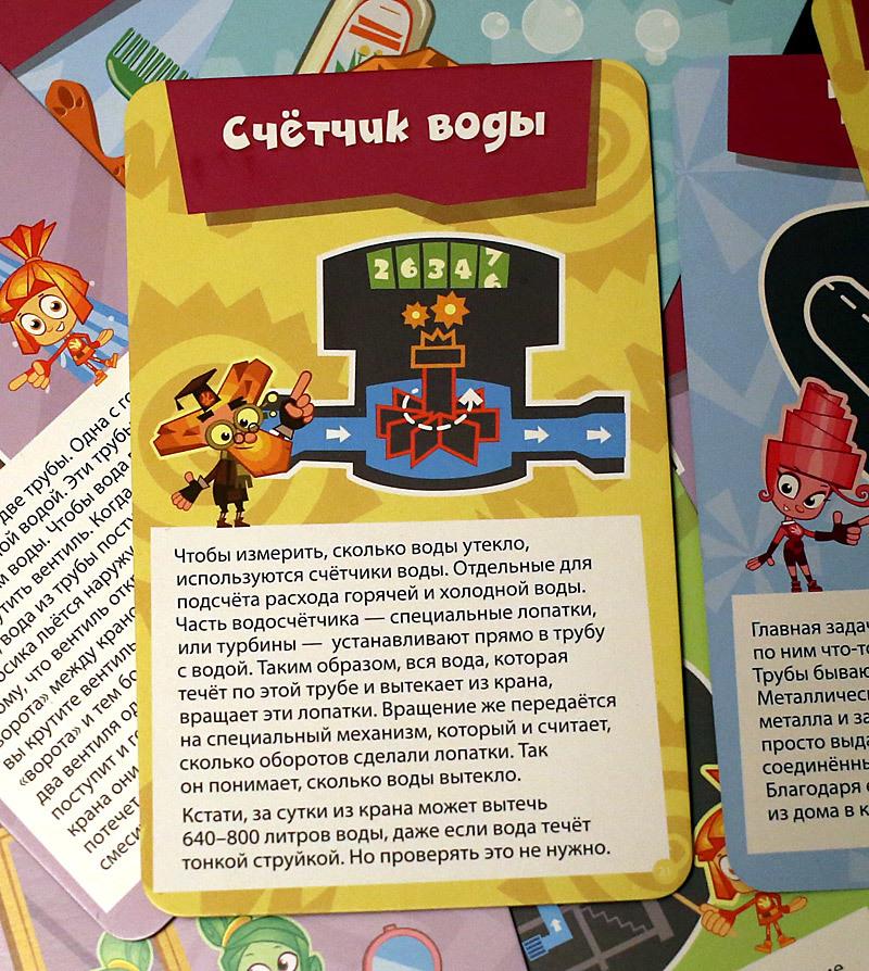 Экскурсия по научному центру Глазго — и про разработку игры по «Фиксикам» - 49