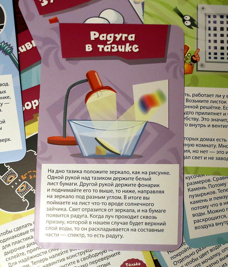 Экскурсия по научному центру Глазго — и про разработку игры по «Фиксикам» - 60