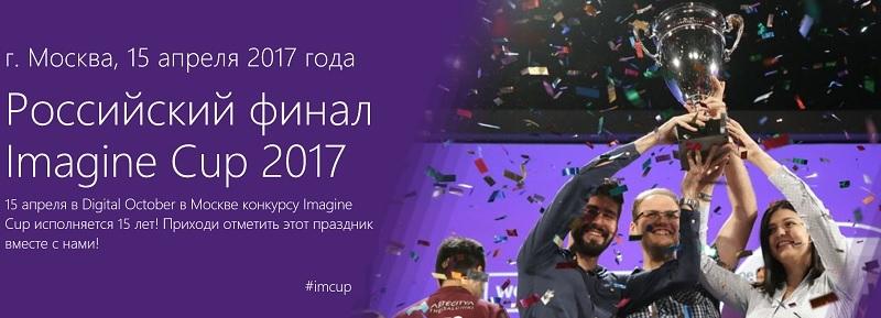 Приглашаем на Imagine Cup: 15 апреля 2017 г. состоится российский финал конкурса - 1