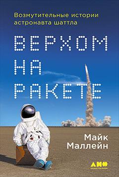 Вышел русский перевод мемуаров астронавта Майка Маллейна - 1
