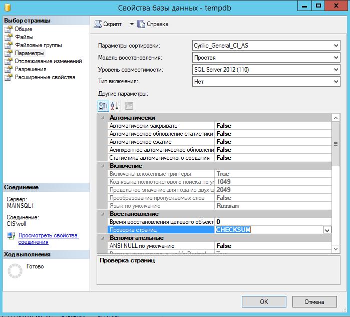 Тюнинг SQL Server 2012 под SharePoint 2013-2016. Часть 2 - 26