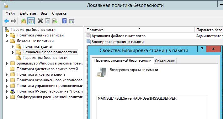 Тюнинг SQL Server 2012 под SharePoint 2013-2016. Часть 2 - 32