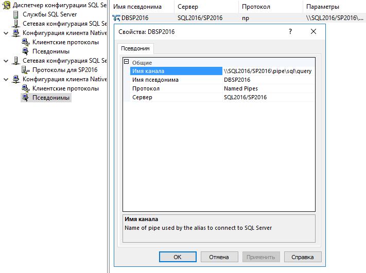 Тюнинг SQL Server 2012 под SharePoint 2013-2016. Часть 2 - 41