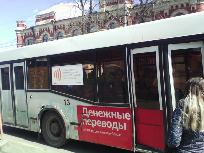 В Иркутске запустили безналичную оплату проезда в городском транспорте - 2