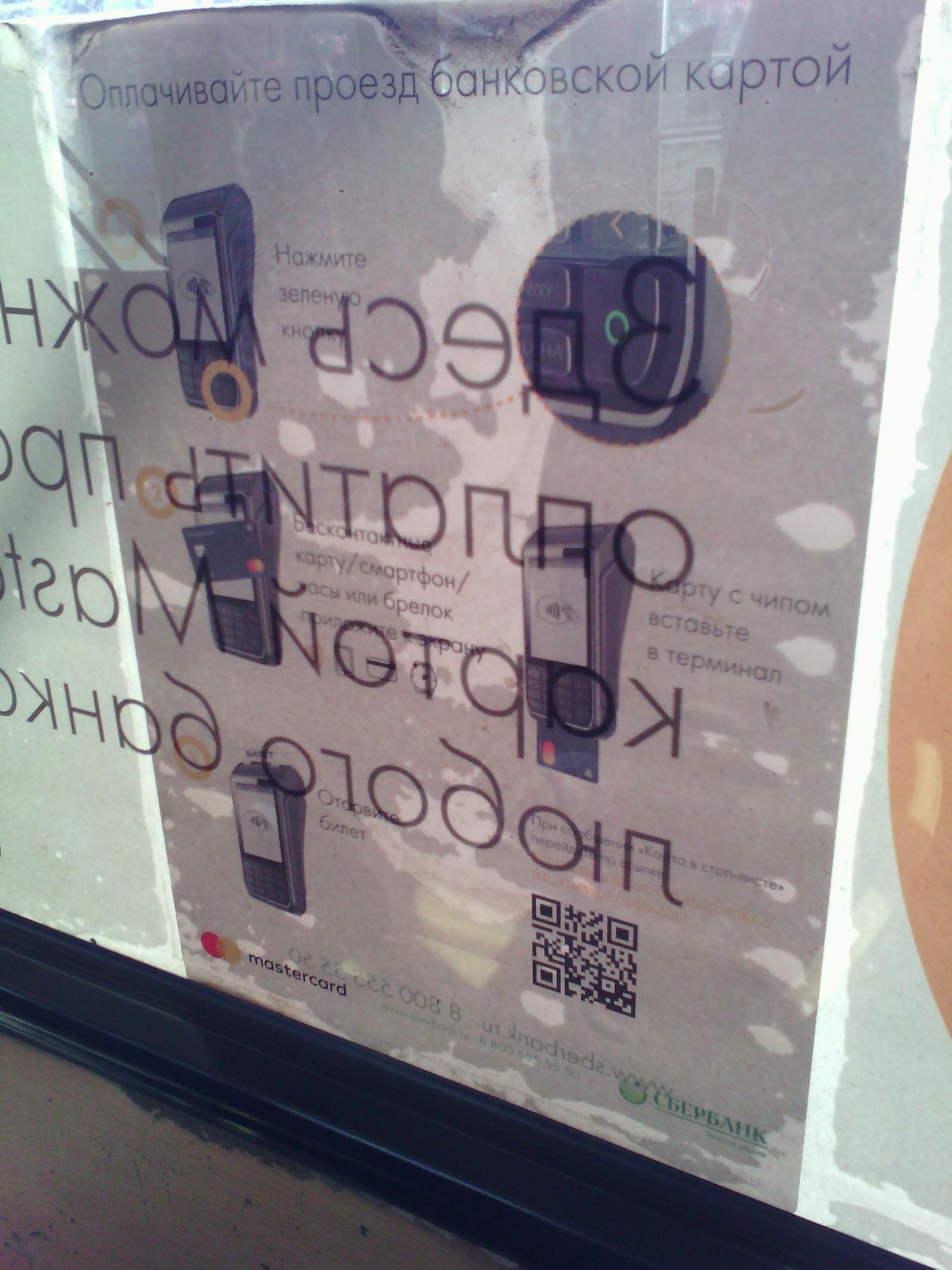 В Иркутске запустили безналичную оплату проезда в городском транспорте - 3