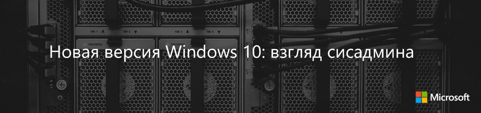 Новая версия Windows 10: взгляд сисадмина - 1
