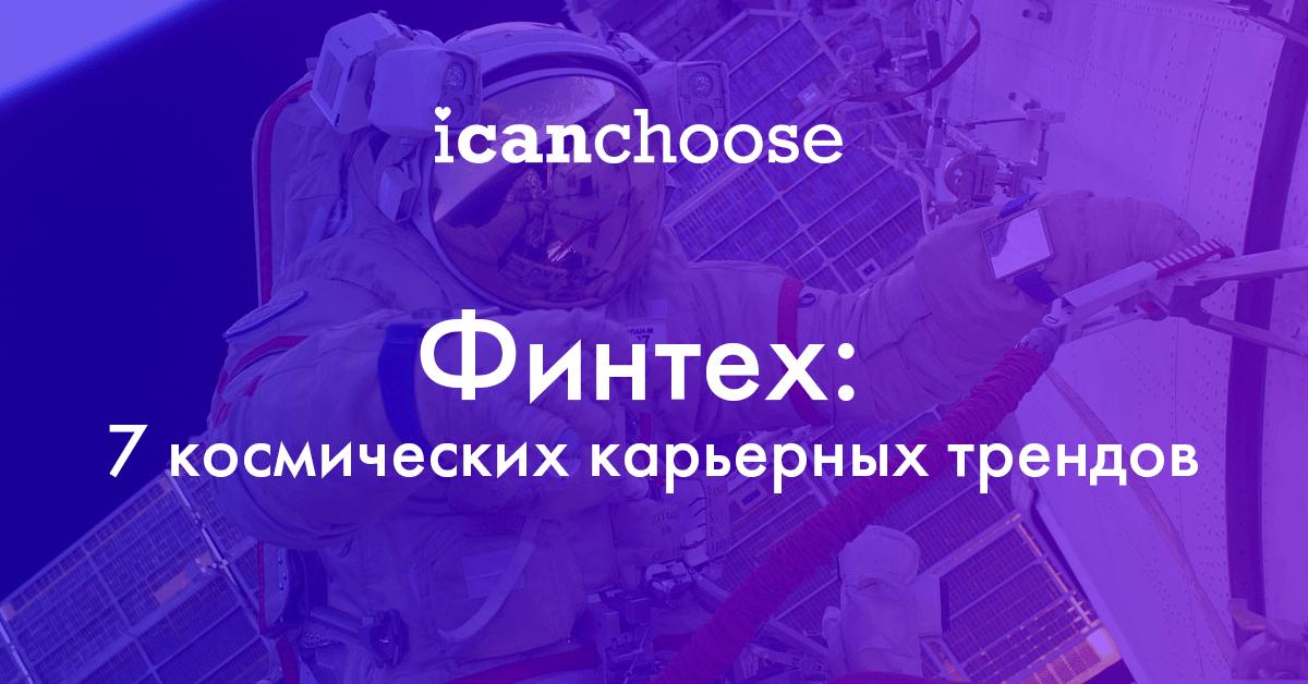Финтех: 7 космических карьерных трендов - 1