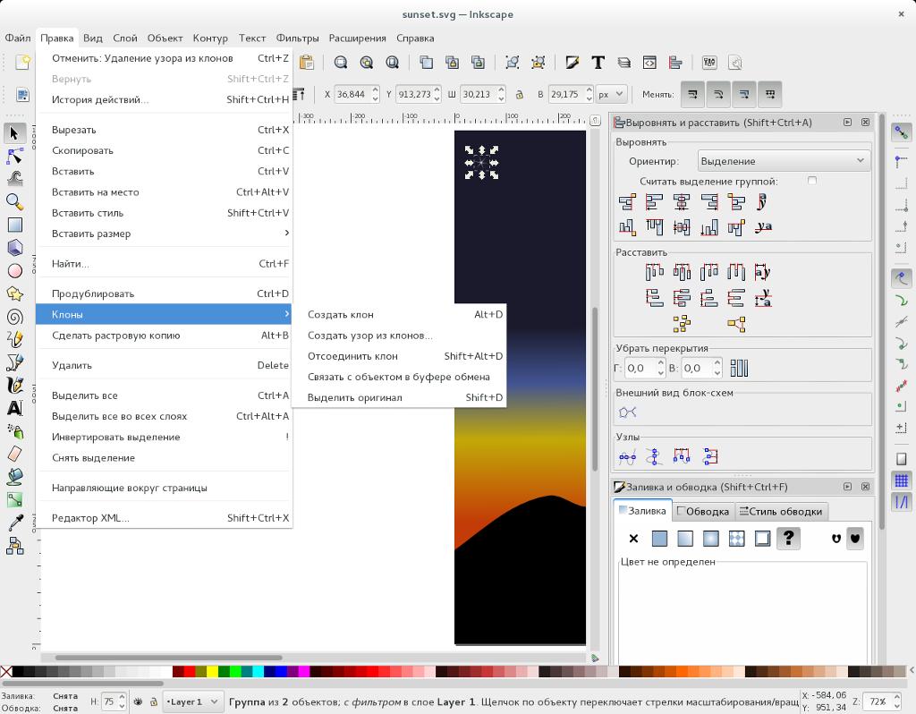 Inkscape в действии: закат со звездами - 10