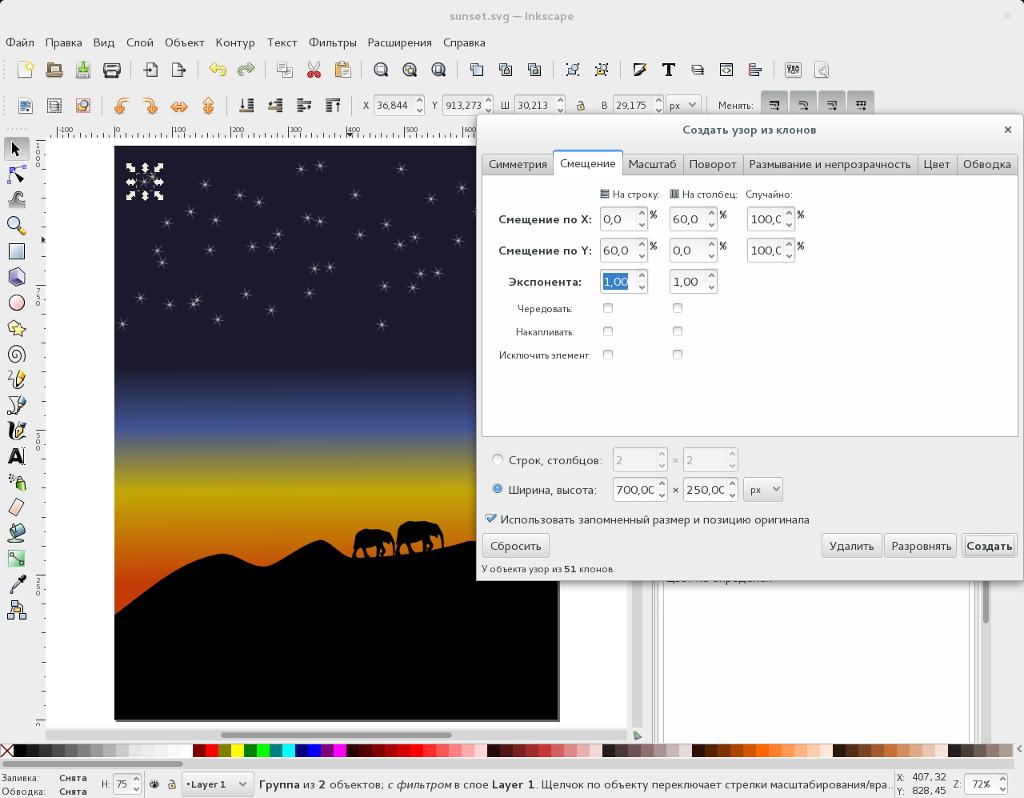 Inkscape в действии: закат со звездами - 13