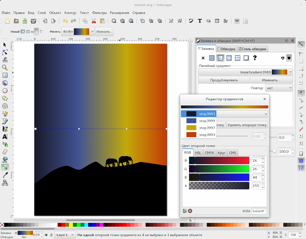 Inkscape в действии: закат со звездами - 5