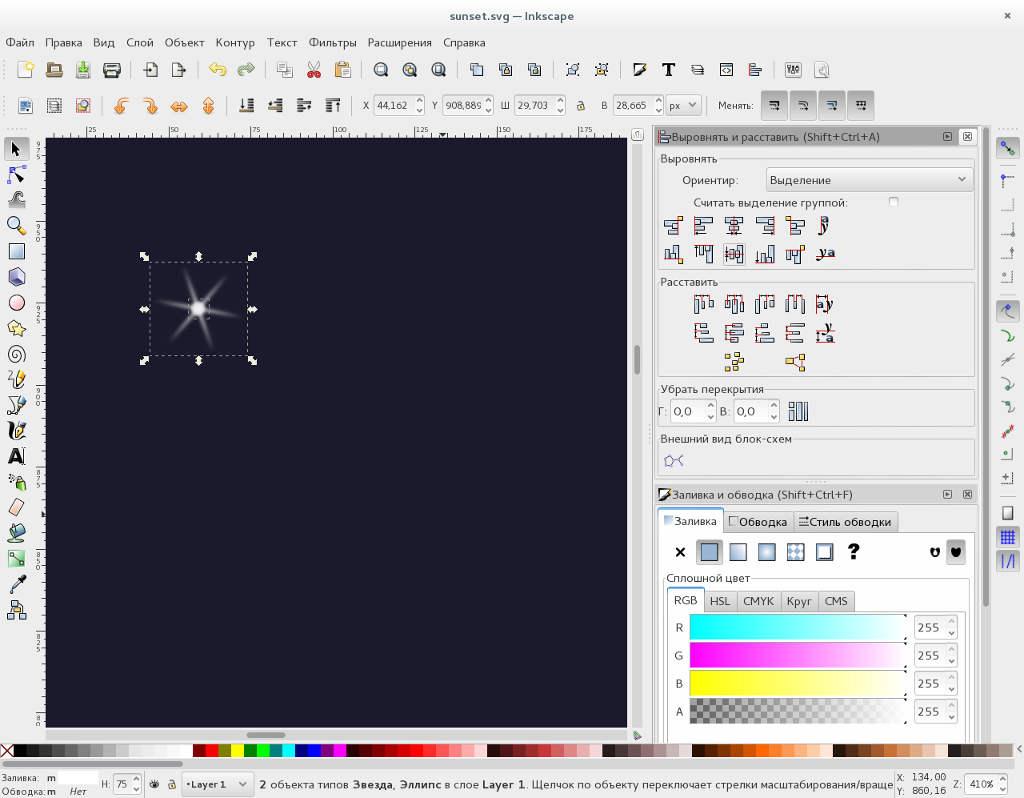 Inkscape в действии: закат со звездами - 8
