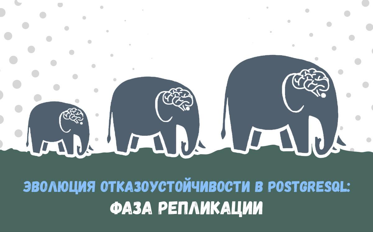 Эволюция отказоустойчивости в PostgreSQL: фаза репликации - 1