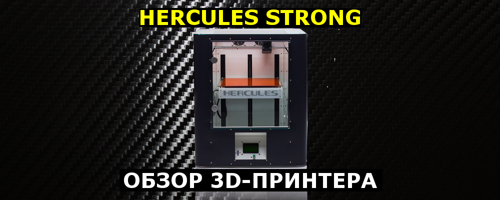 Обзор 3D-принтера Hercules Strong - 1
