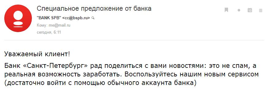 Подделываем письма от крупнейших российских банков - 1