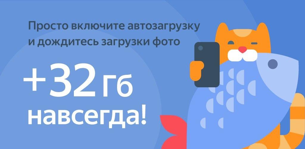 +32Гб на Яндекс.Диске навсегда - 1