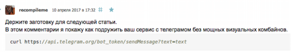 Третий сервис лишний: Telegram и сам дружит с телефонией - 2