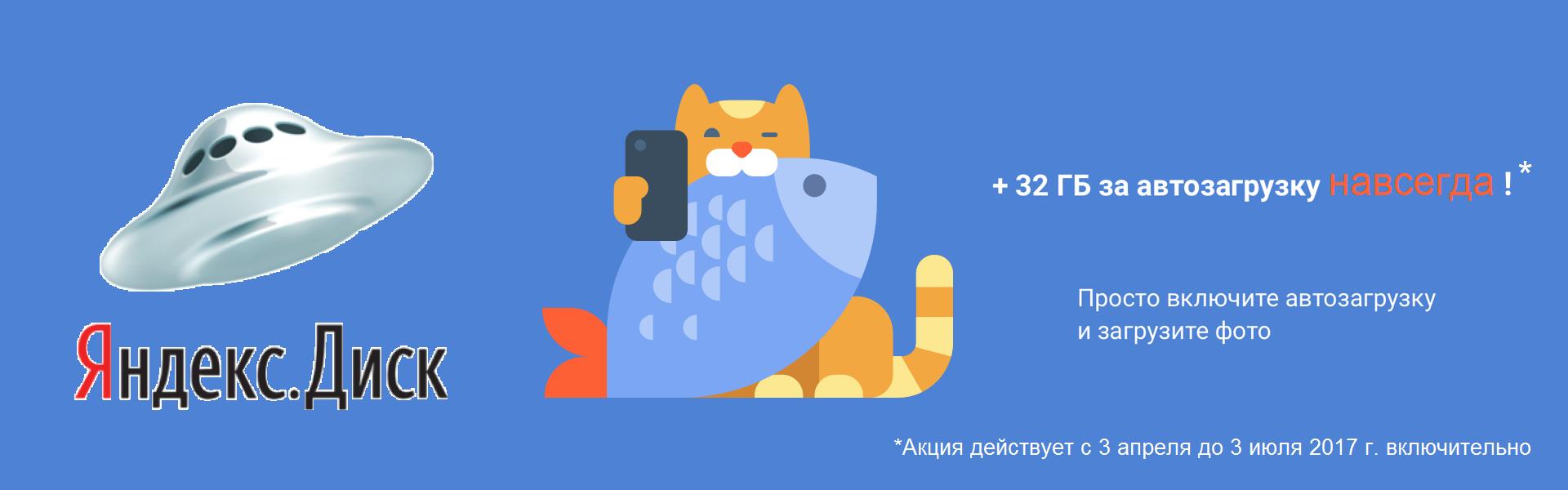 Увеличиваем объём Яндекс.Диска на 32 Гб навсегда за автозагрузку фото с телефона - 1