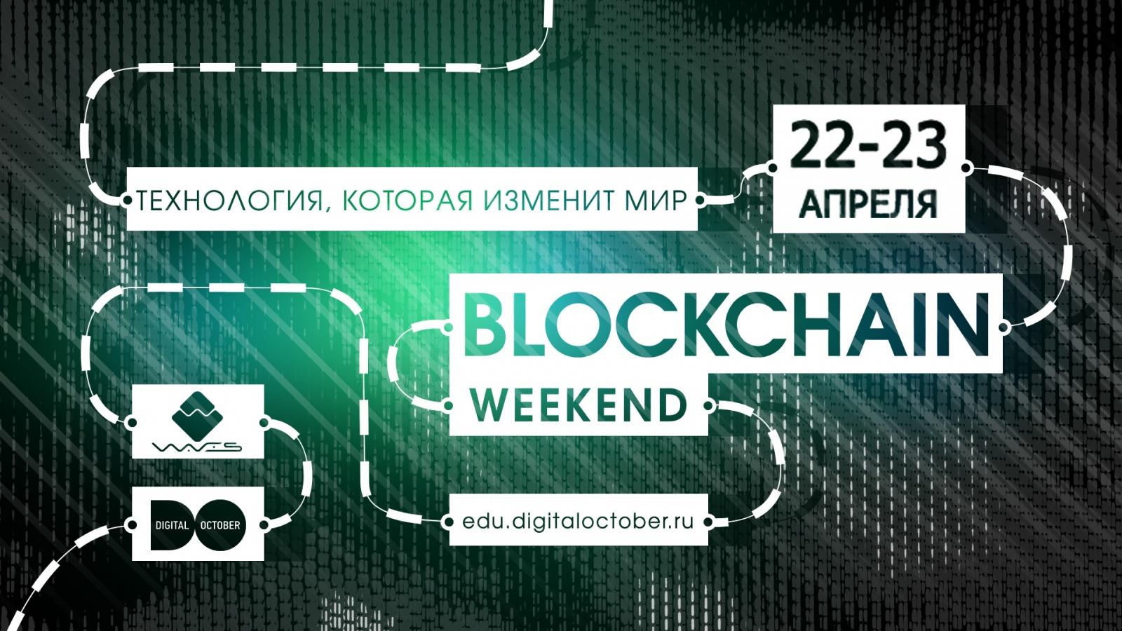 Возможности блокчейна для бизнеса и практические кейсы внедрения: с 22 по 23 апреля пройдет Blockchain Weekend - 1