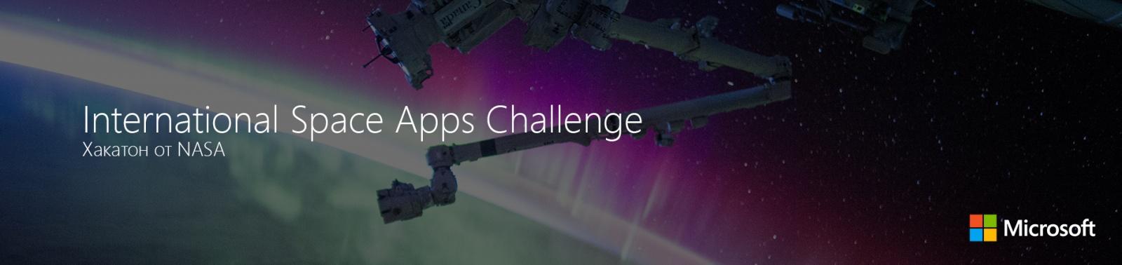 International Space Apps Challenge: хакатон от NASA - 1