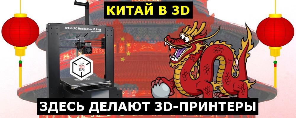 Китай в 3D — здесь делают 3D-принтеры - 1