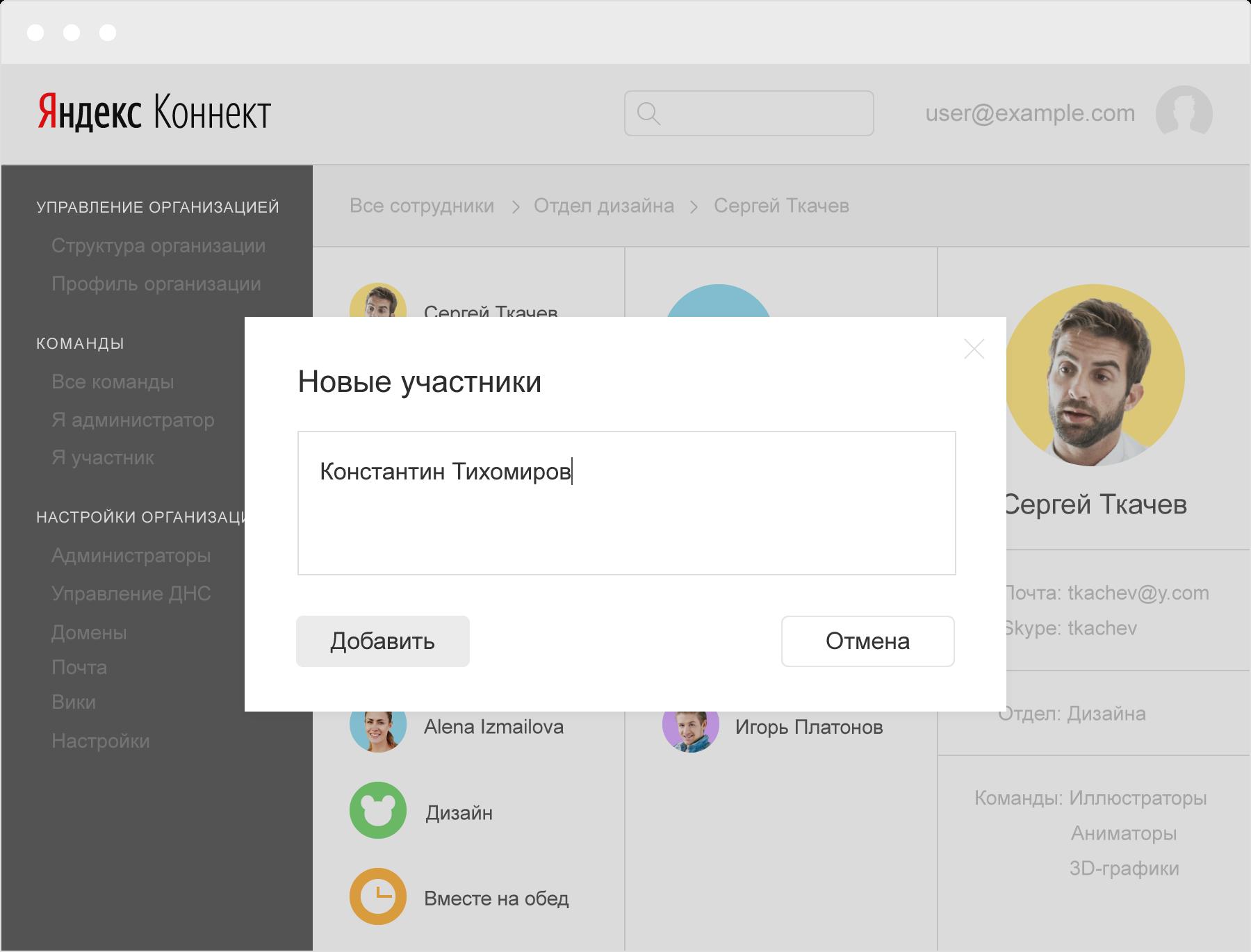 «Яндекс» запустил свой корпоративный мессенджер — бесплатная версия с рекламой или 190 рублей за юзера в месяц - 1