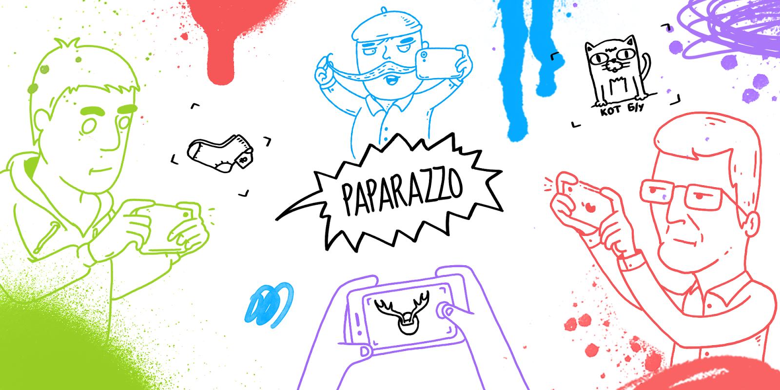 Paparazzo. Мощный, стильный, свой. Часть I - 1