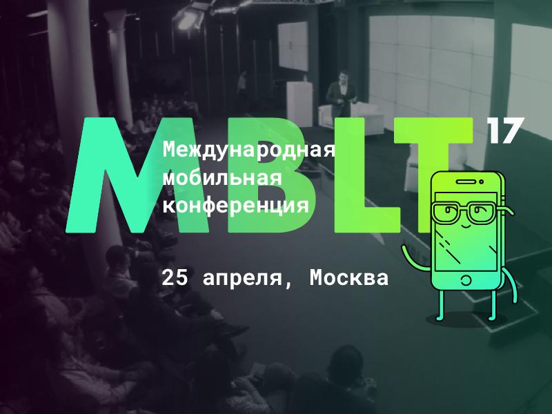Неделя до Международной мобильной конференции MBLT17 - 1