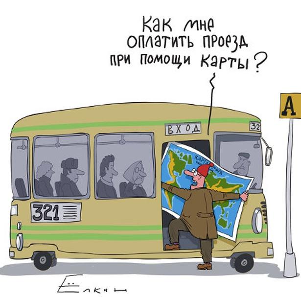 Как работает оплата проезда в общественном транспорте на практике - 1