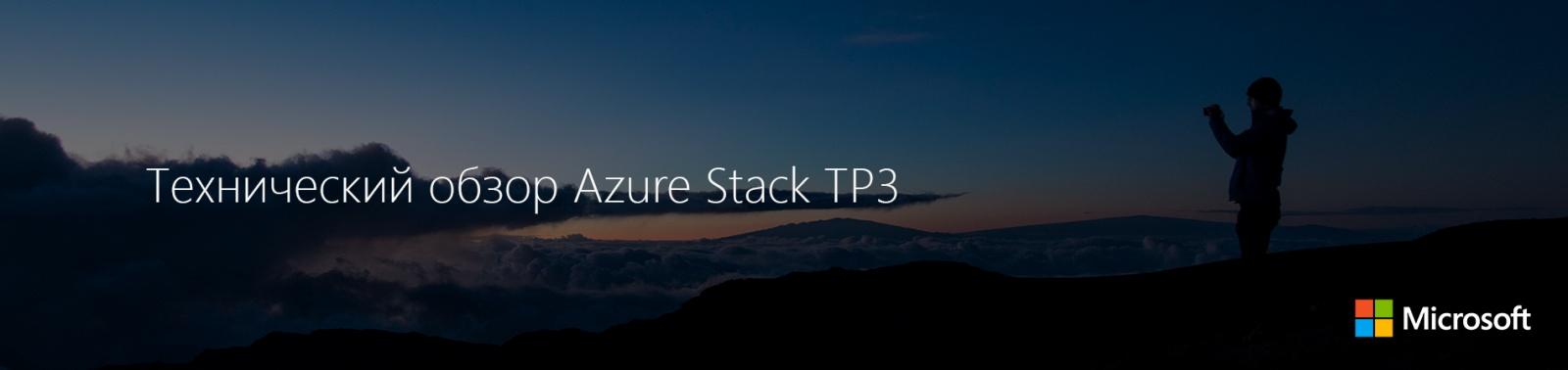 Подключайтесь к вебинару: «Технический обзор Azure Stack TP3». Начало 27 апреля в 11:00 (МСК) - 1