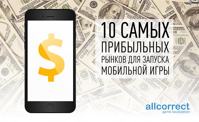 10 самых прибыльных рынков для запуска мобильной игры - 1