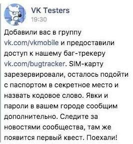 «ВКонтакте» начал выдавать симки своего оператора связи в регионах. Роуминга внутри России нет - 1