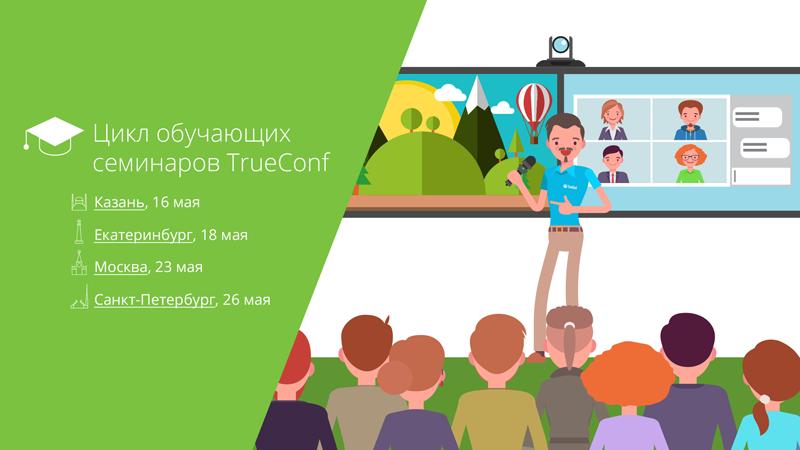 Цикл семинаров о новых возможностях TrueConf Server 4.3.8 - 1
