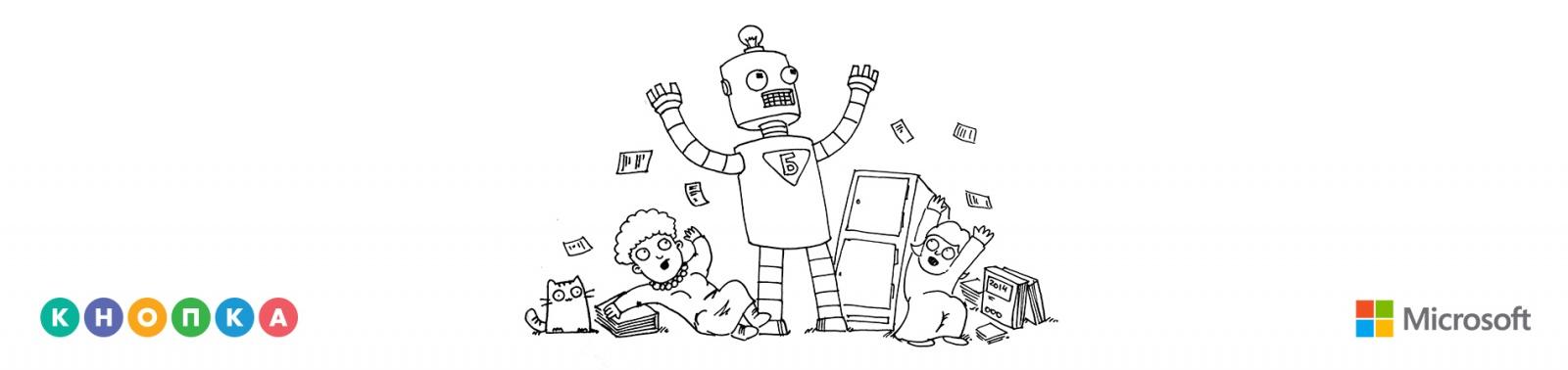 Восстание машин: Как роботы захватили бухгалтерию - 1