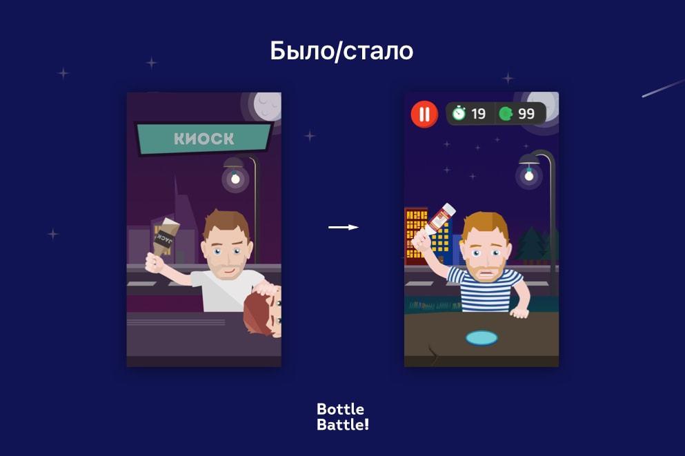 История создания и запуска забавной мобильной игры про разбивание бутылок об голову - 8